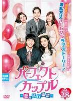パーフェクトカップル~恋は試行錯誤~ Vol.28