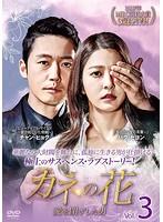 カネの花~愛を閉ざした男~ Vol.3