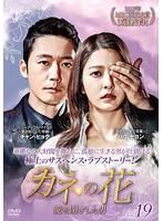 カネの花~愛を閉ざした男~ Vol.19