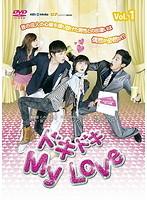 ドキドキ My Love vol.3