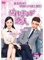 ダイヤモンドの恋人 Vol.20