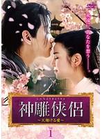 神雕侠侶~天翔ける愛~ Vol.1
