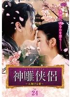 神雕侠侶~天翔ける愛~ Vol.24