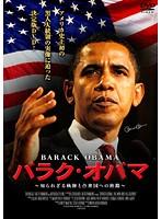 バラク・オバマ ~知られざる軌跡と合衆国への旅路~