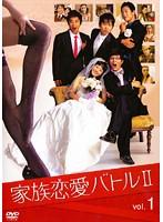 家族恋愛バトル II Vol.1