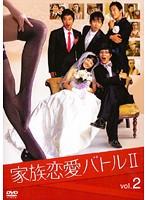 家族恋愛バトル II Vol.2