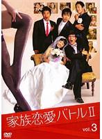 家族恋愛バトル II Vol.3