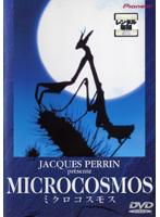 ミクロコスモス
