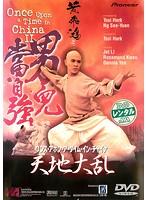 ワンス・アポン・ア・タイム・イン・チャイナ/天地大乱