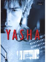 YASHA-夜叉 1