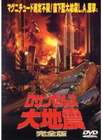 ロサンゼルス大地震/完全版