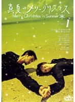 真夏のメリークリスマス volume.1