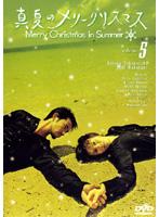 真夏のメリークリスマス volume.5