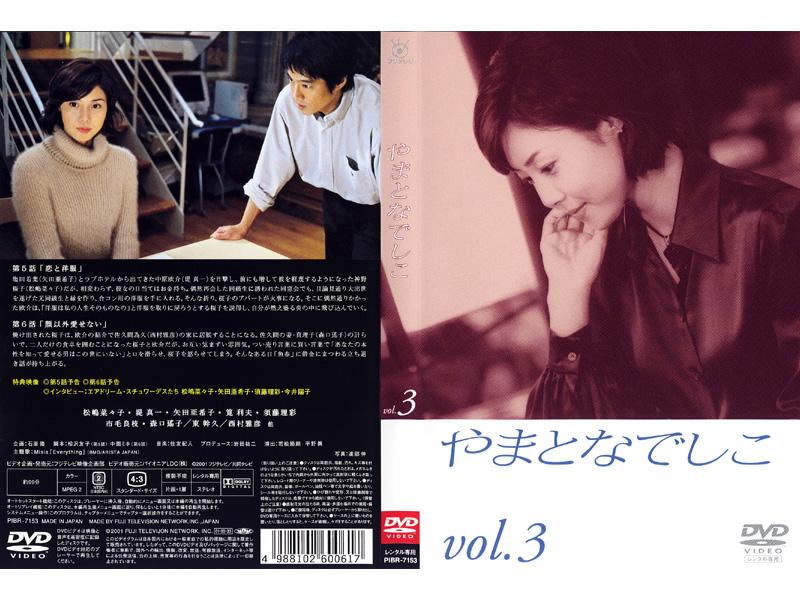 やまとなでしこ vol.3
