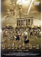ザ・グラディエーター2 ~ローマ帝国への逆襲~