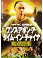 ワンス・アポン・ア・タイム・イン・チャイナ/無頭将軍<完全版>(2枚組)