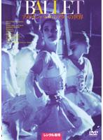 BALLETアメリカン・バレエ・シアターの世界
