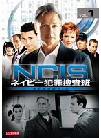 NCIS~ネイビー犯罪捜査班 シーズン5 vol.1
