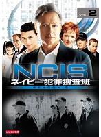 NCIS~ネイビー犯罪捜査班 シーズン5 vol.2