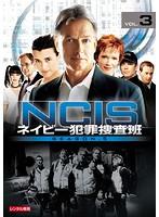 NCIS~ネイビー犯罪捜査班 シーズン5 vol.3