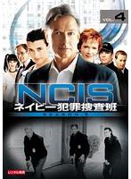 NCIS~ネイビー犯罪捜査班 シーズン5 vol.4