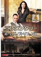 エレメンタリー ホームズ&ワトソン in NY シーズン3 vol.4
