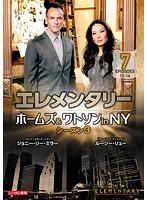 エレメンタリー ホームズ&ワトソン in NY シーズン3 vol.7