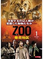 ZOO-暴走地区- シーズン1 Vol.1