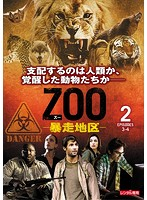 ZOO-暴走地区- シーズン1 Vol.2