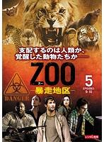 ZOO-暴走地区- シーズン1 Vol.5