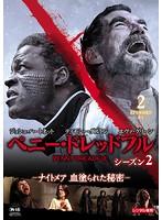 ペニー・ドレッドフル~ナイトメア 血塗られた秘密~ シーズン2 Vol.2