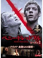 ペニー・ドレッドフル~ナイトメア 血塗られた秘密~ シーズン2 Vol.3