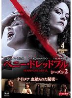 ペニー・ドレッドフル~ナイトメア 血塗られた秘密~ シーズン2 Vol.4