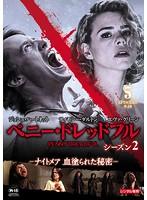 ペニー・ドレッドフル~ナイトメア 血塗られた秘密~ シーズン2 Vol.5