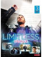 リミットレス Vol.3