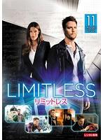 リミットレス Vol.11