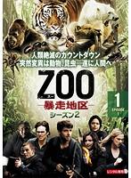 ZOO-暴走地区- シーズン2 Vol.1