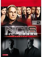 NCIS~ネイビー犯罪捜査班 シーズン6 vol.2