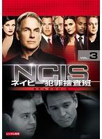 NCIS~ネイビー犯罪捜査班 シーズン6 vol.3