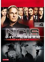 NCIS~ネイビー犯罪捜査班 シーズン6 vol.4