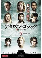 アメリカン・ゴシック 偽りの一族 Vol.5