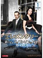 エレメンタリー ホームズ&ワトソン in NY シーズン4 vol.1