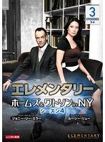 エレメンタリー ホームズ&ワトソン in NY シーズン4 vol.3