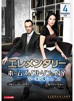 エレメンタリー ホームズ&ワトソン in NY シーズン4 vol.4