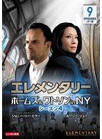 エレメンタリー ホームズ&ワトソン in NY シーズン4 vol.9