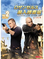 ロサンゼルス潜入捜査班 ~NCIS:Los Angeles シーズン4 vol.2