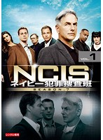 NCIS~ネイビー犯罪捜査班 シーズン7 vol.1