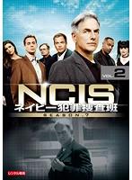 NCIS~ネイビー犯罪捜査班 シーズン7 vol.2