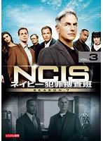 NCIS~ネイビー犯罪捜査班 シーズン7 vol.3