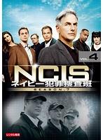 NCIS~ネイビー犯罪捜査班 シーズン7 vol.4